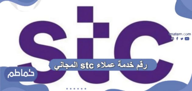رقم خدمة عملاء stc المجاني .. ما هو رقم خدمة عملاء اس تي سي ؟