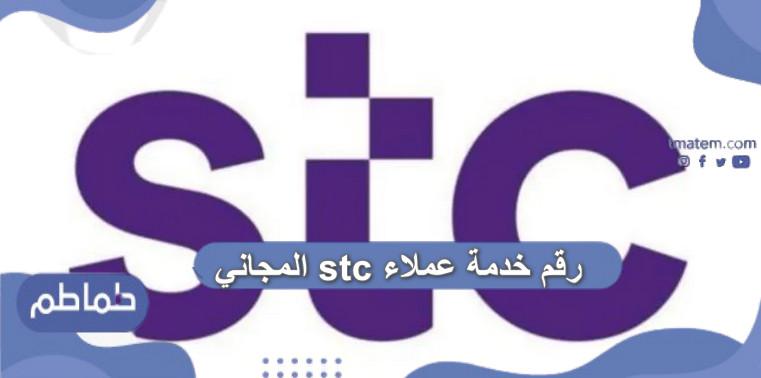 رقم خدمة عملاء Stc المجاني ما هو رقم خدمة عملاء اس تي سي طماطم