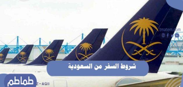 شروط السفر من السعودية .. وشروط السفر إلى السعودية