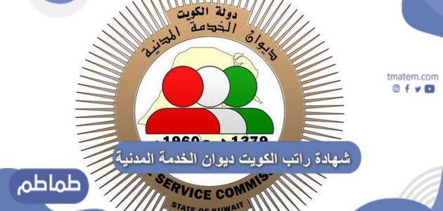 شهادة راتب الكويت ديوان الخدمة المدنية