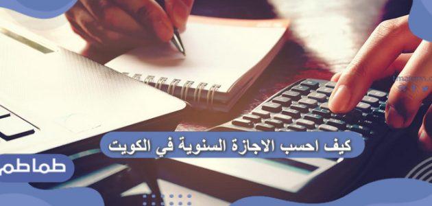 كيف احسب الاجازة السنوية في الكويت