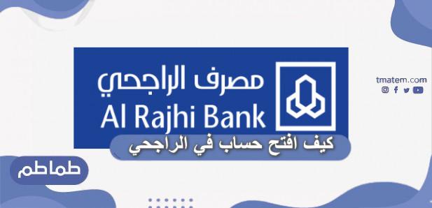 كيف افتح حساب في الراجحي ومميزات الراجحي عن باقي البنوك