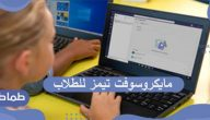 خطوات التسجيل في مايكروسوفت تيمز للطلاب