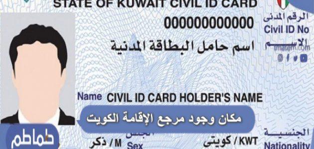 مكان وجود مرجع الاقامة الكويت اين يوجد مرجع الاقامة ؟