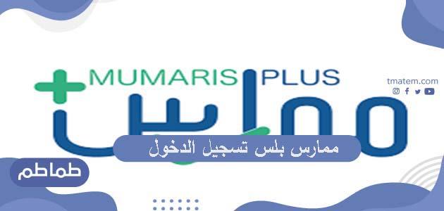 ممارس بلس تسجيل الدخول .. أهم خدمات الهيئة السعودية للتخصصات الصحية