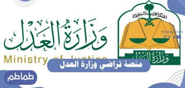منصة تراضي وزارة العدل.. تسجيل الدخول في منصة تراضي
