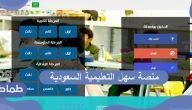 طريقة استخدام منصة سهل التعليمية السعودية