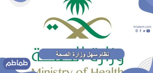 رابط نظام سهل وزارة الصحة