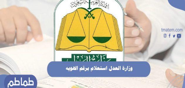 وزارة العدل استعلام برقم الهويه .. الاستعلام عن طلب تنفيذ في وزارة العدل