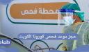 حجز موعد فحص كورونا الكويت ….رابط حجز موعد فحص كورونا الكويت