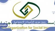 حجز موعد التأمينات الاجتماعية الرياض