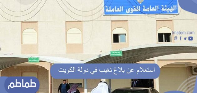 استعلام عن بلاغ تغيب في دولة الكويت .. رابط خدمة الاستعلام عن بلاغ تغيب