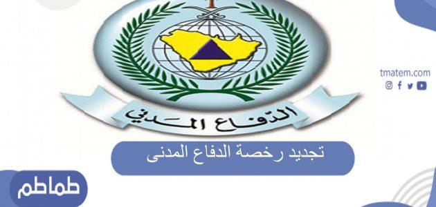 تجديد رخصة الدفاع المدني..خدمة سلامة لتجديد رخصة الدفاع المدني