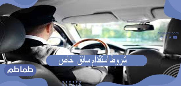 ما هي شروط استقدام سائق خاص