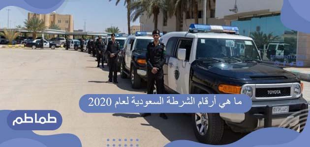 ما هي أرقام الشرطة السعودية لعام 2020