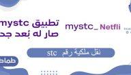 نقل ملكية رقم stc عن طريق التطبيق الرسمي mystc