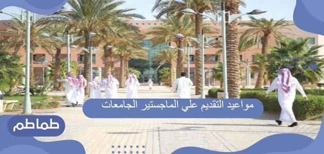 مواعيد التقديم على الماجستير في الجامعات السعودية