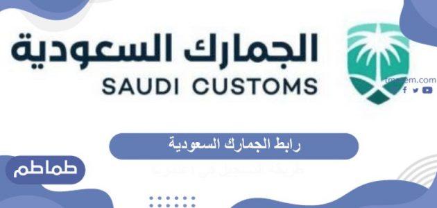 رابط الجمارك السعودية … شروط التصدير من الجمارك السعودي وإليها