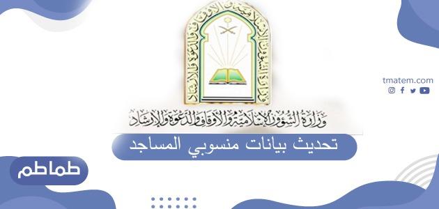 تحديث بيانات منسوبي المساجد