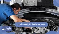 أسباب رسوب السيارة في الفحص الدوري