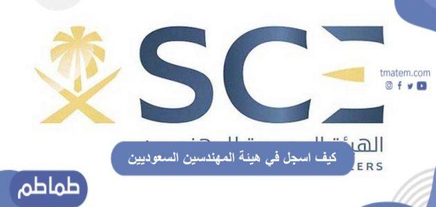 كيف أسجل في هيئة المهندسين السعوديين