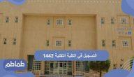التسجيل في الكلية التقنية 1442