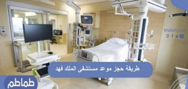 طريقة حجز موعد مستشفى الملك فهد بجدة