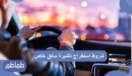 شروط استخراج تأشيرة سائق خاص