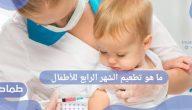 ما هو تطعيم الشهر الرابع للأطفال