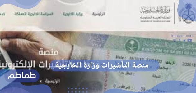منصة التأشيرات وزارة الخارجية .. الاستعلام عن طلب إنجاز