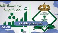 طلب استقدام عائلة مقيم في السعودية