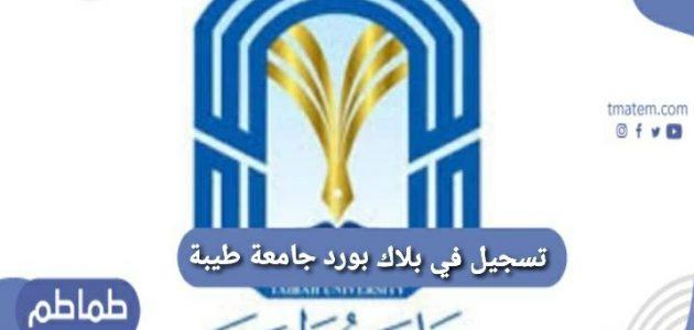 تسجيل في بلاك بورد جامعة طيبة