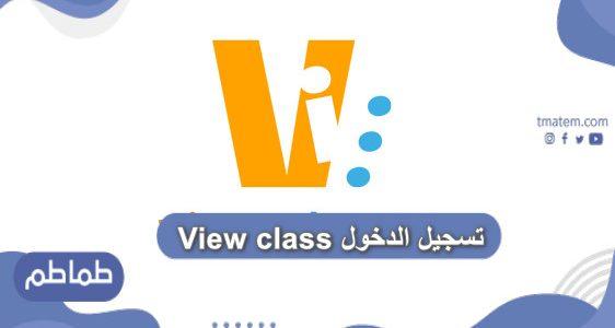 تسجيل الدخول View class