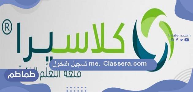 me.Classera.com تسجيل الدخول .. مزايا نظام كلاسيرا