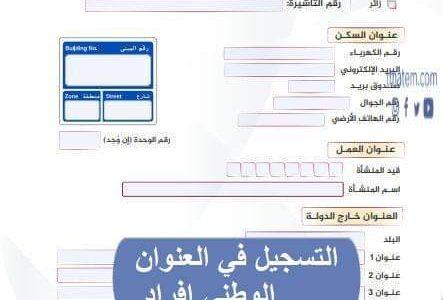 التسجيل في العنوان الوطني أفراد