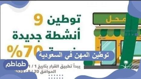 توطين المهن في السعودية