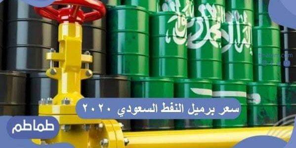 سعر برميل النفط السعودي 2020