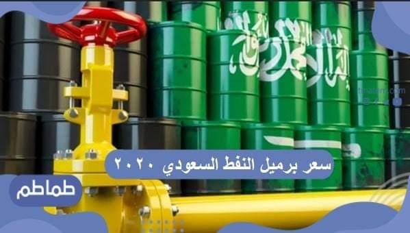 سعر برميل النفط السعودي 2020 - طماطم
