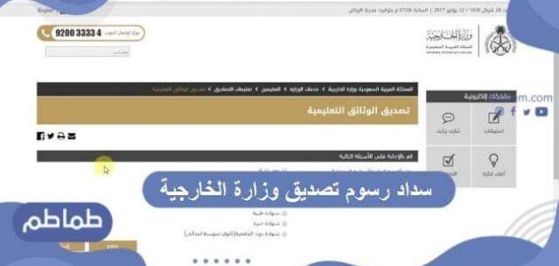 سداد رسوم تصديق وزارة الخارجية .. كيفية سداد رسوم تصديق وزارة الخارجية