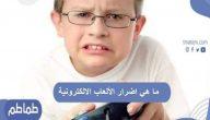 ما هي اضرار الألعاب الإلكترونية .. و طرق تجنب أضرار الألعاب الإلكترونية