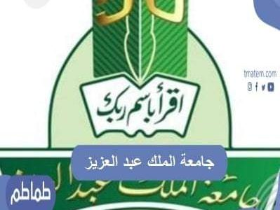 جامعة الملك عبد العزيز .. معلومات عن جامعة الملك عبدالعزيز