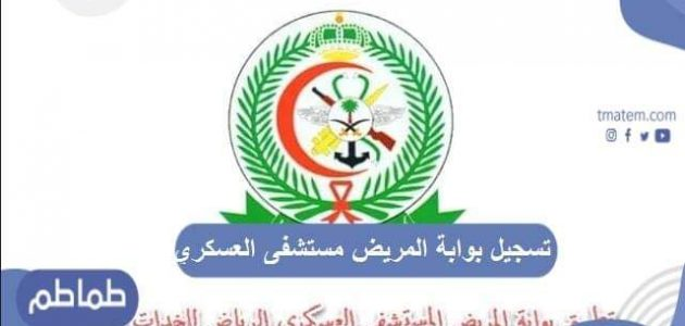 تسجيل بوابة المريض مستشفى العسكري