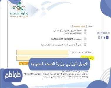 الإيميل الوزاري وزارة الصحة السعودية