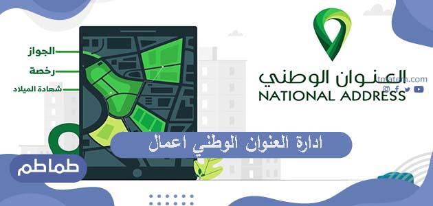 ادارة العنوان الوطني اعمال