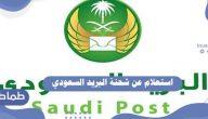 استعلام عن شحنة البريد السعودي