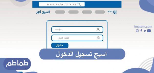 اسيج تسجيل الدخول .. شركة اسيج للتأمين التعاوني بالمملكة العربية السعودية