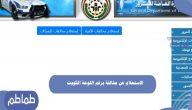 الاستعلام عن مخالفة برقم اللوحة الكويت