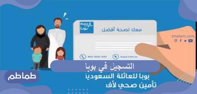خطوات التسجيل في بوبا للتأمين الصحي التعاوني بالمملكة العربية السعودية