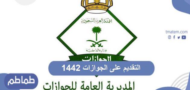 التقديم على الجوازات 1442 للمواطنين بالمملكة العربية السعودية