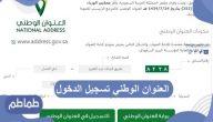 العنوان الوطني تسجيل الدخول ومتطلبات التسجيل في خدمة الوطني